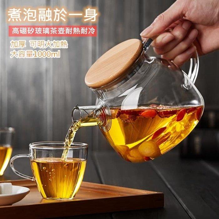 【台灣現貨】耐熱大容量玻璃茶壶 可明火加熱 高硼矽玻璃壺 耐熱耐高溫加厚冰水壺 花茶壺 大容量茶壺 透明玻璃壺