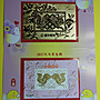 《金銀箔1》2017金雞報喜‧大吉大利『小全張』及『金箔票』收藏摺卡