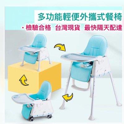 現貨寄出 兒童餐椅 1300$含運費(餐椅+椅墊+輪子), 檢驗合格多功能 輕便式 外出攜便式 餐椅 用餐椅