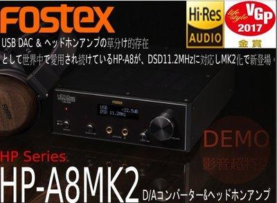 ㊑DEMO影音超特店㍿FOSTEX HP-A8MK2 USB DAC 耳機擴大機日本製(HP-A4/PC100USB)