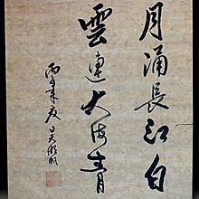 【 金王記拍寶網 】S1252  中國近代書法名家 吳湖帆款 手繪書法 一張 罕見 稀少~
