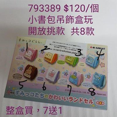 [日本進口]角落生物~書包吊飾$120/個 一盒8款不重覆#開放挑款, #不挑款,#買7個送1個剛好一盒