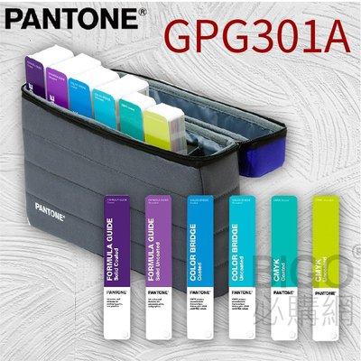 【美國原裝】PANTONE GPG301A 必備精選套裝 方便攜帶 平面設計 印刷 商標 品牌 色票 顏色打樣