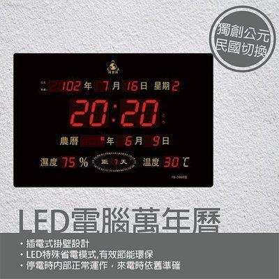 台灣製造MIT 鋒寶  FB-3958電子鐘 創意型萬年曆  橫式(時鐘/掛鐘/鬧鐘/萬年曆/行事曆)