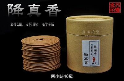 【喬尚拍賣】降真香小盤香4H48環.環香.小香環