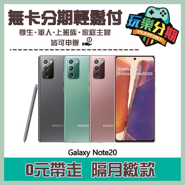 【無卡分期】Samsung Galaxy Note20 256G 金/綠/灰《學生軍人無卡現金分期》
