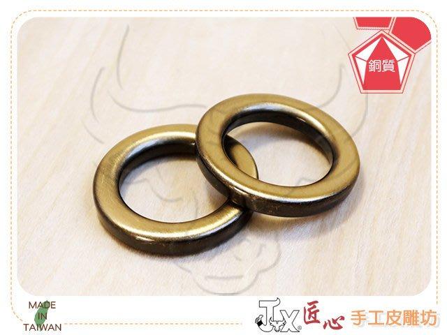 ☆ 匠心 手工皮雕坊 ☆ 圓環-銅質-20mm(刷青古銅) ( D6202 )口環 / O型環 / 提把五金 / 拼布