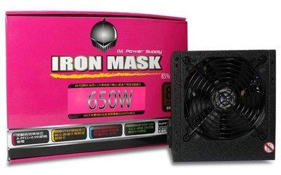 【鳥鵬電腦】Giwell 佶偉 IRON MASK IM-650PB 650W 電源供應器 80plus 銅 POWER