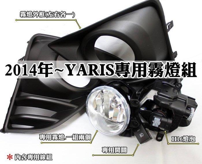 大新竹【阿勇的店】台灣製造 2014年改款後 YARIS 大鴨 專用霧燈 密合度100% 不破壞原廠零件 絕非土炮改裝