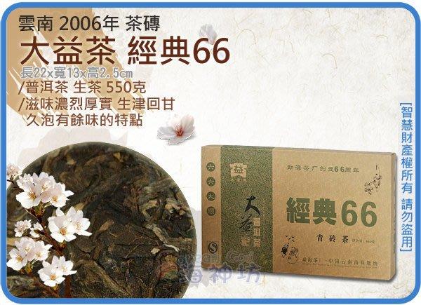 =海神坊=雲南 2006年 大益茶 經典66 勐海西雙版納 大益普洱茶 茶磚 茶塊 生茶 550g 5入3900元免運