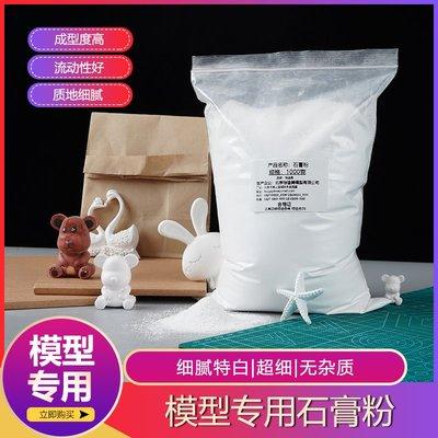 DIY手工材料 速干石膏粉模型粉 香薰 制作高強度專用模具美術雕塑 台北市