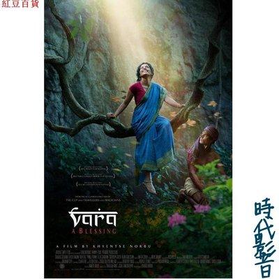 特惠折扣 瓦拉 祈福 Vara A Blessing (2013) 不丹 香港 斯里蘭卡電影 DVD 精美盒裝時代影音