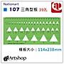 【Artshop美術用品】National 三角型板 N10...