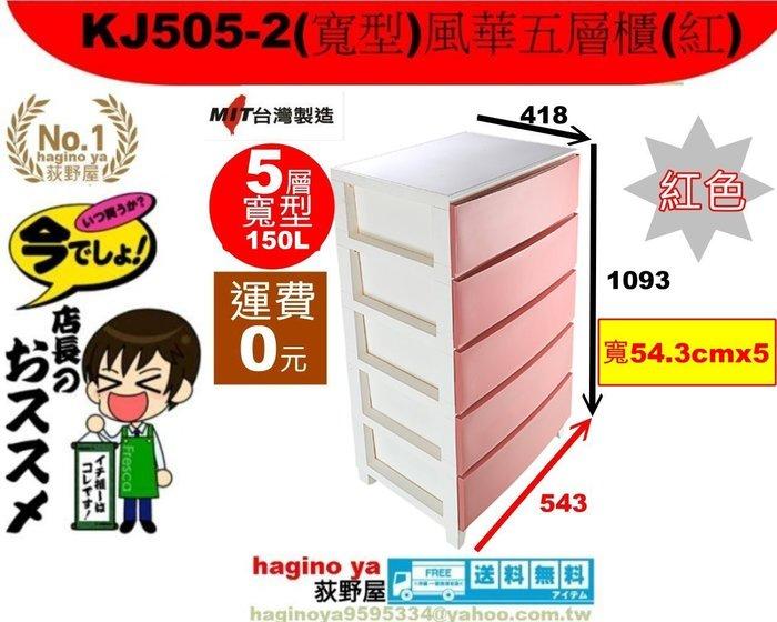 『運費0元免運』荻野屋 KJ5052(寬型)風華五層櫃紅/租屋傢俱/新房佈置/衣物櫃/KJ5052/聯府/直購價