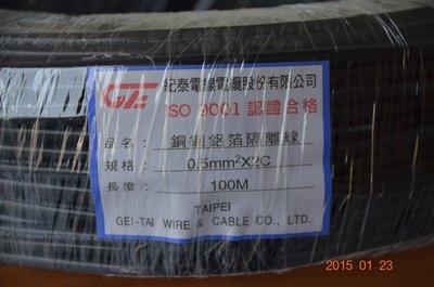 紀泰 銅網鋁箔隔離線 0.5mm²*2C、雙隔離電纜 0.5mm平方*2芯  100米