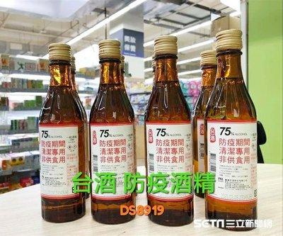 贈抗菌液(現貨 多瓶 請先詢問)台酒 75% 防疫 酒精 300ml 玻璃瓶(超取 最多4瓶)