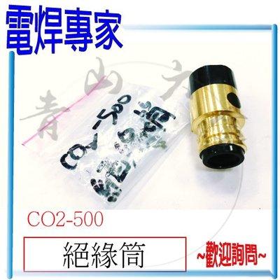 『青山六金』『電焊專家』附發票 絕緣筒 CO2 焊槍 CO2-500 用 CO2機 絕緣座 CO2焊槍零件