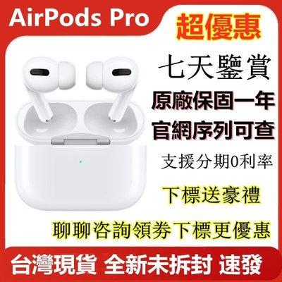 限時促銷 AirPods Pro 台灣現貨 apple airpods 無線藍牙耳機 無線耳機 限時免運 下標送禮品
