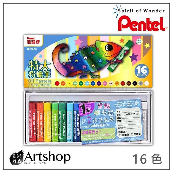 【Artshop美術用品】日本 Pentel 飛龍 GHT2-16 變色龍 特大粉蠟筆 兒童蠟筆 16色