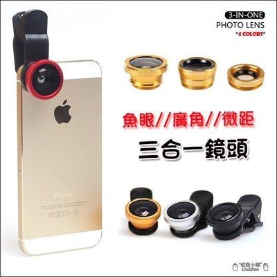 手機鏡頭 魚眼 微距 廣角 平板鏡頭 自拍器 iphone6/5S Z2 M8 M7 E8 Zenfone5 note4