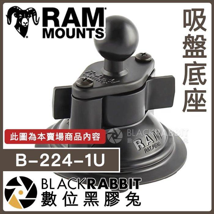 數位黑膠兔【 RAM-B-224-1U 吸盤底座 】 Ram Mounts 機車 摩托車 手機架 重機 導航架 玻璃吸盤