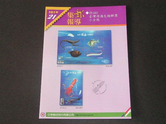 【愛郵者】〈集郵報導〉101年 特582 台灣深海生物 小全張 直接買 / R101-21