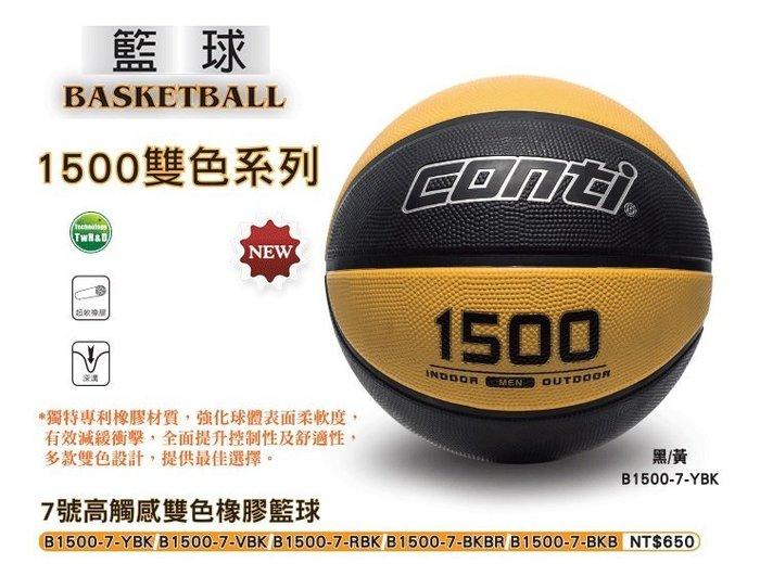 體育課 CONTI B1500-7-YBK 高觸感雙色橡膠籃球(7號球) 黑/黃 台灣技術研發 獨特專利橡膠材質