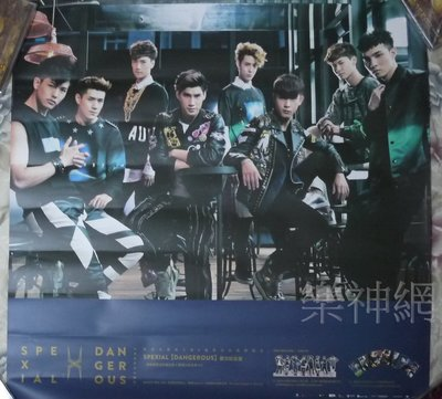 SpeXial Dangerous 慶功紀念盤【原版宣傳海報】全新!免競標