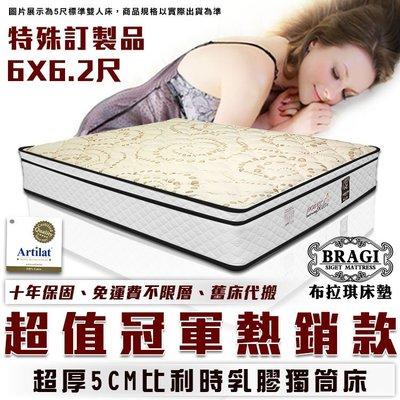 【特殊訂製-更改為2.4mm硬式彈簧】6X6.2尺 雙人加大 比利時5cm乳膠 2.4mm硬式獨立筒彈簧床