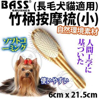 【🐱🐶培菓寵物48H出貨🐰🐹】美國Bass》長毛犬貓適用竹柄按摩梳(小)-6cm*21.5cm 特價268元