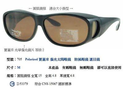 台中太陽眼鏡專賣店 寶麗來太陽眼鏡 選擇 偏光太陽眼鏡 偏光眼鏡 運動眼鏡 機車眼鏡 近視可用 套鏡 客運司機眼鏡