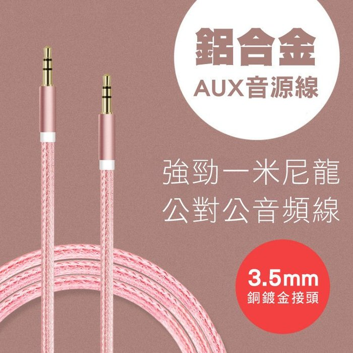 D04【鋁合金音源線】尼龍編織音頻線 一米 3.5mm AUX in 耳機 鋁合金 車載喇叭 公對公音源線