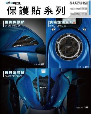 【R.S MOTO】DIMOTIV 三件組 GSXR150 GSX-R150 小阿魯 油箱貼 油箱蓋貼 油箱側邊
