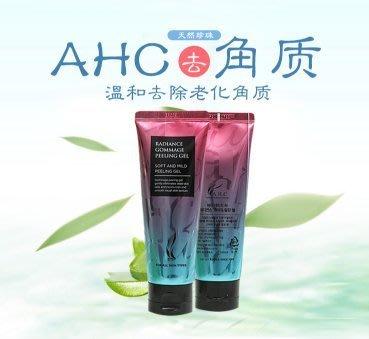 現貨 韓國正品 AHC去角質啫喱 溫和去角質死皮啫喱磨砂膏 孕婦可用100ml 溫和不刺激 潔淨去汙 鎖水