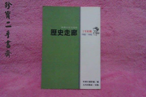 【珍寶二手書齋FA32】《柏楊日紀念特輯 歷史走廊》十年柏楊1983~1993|柏楊日編委會 編|太川出版社