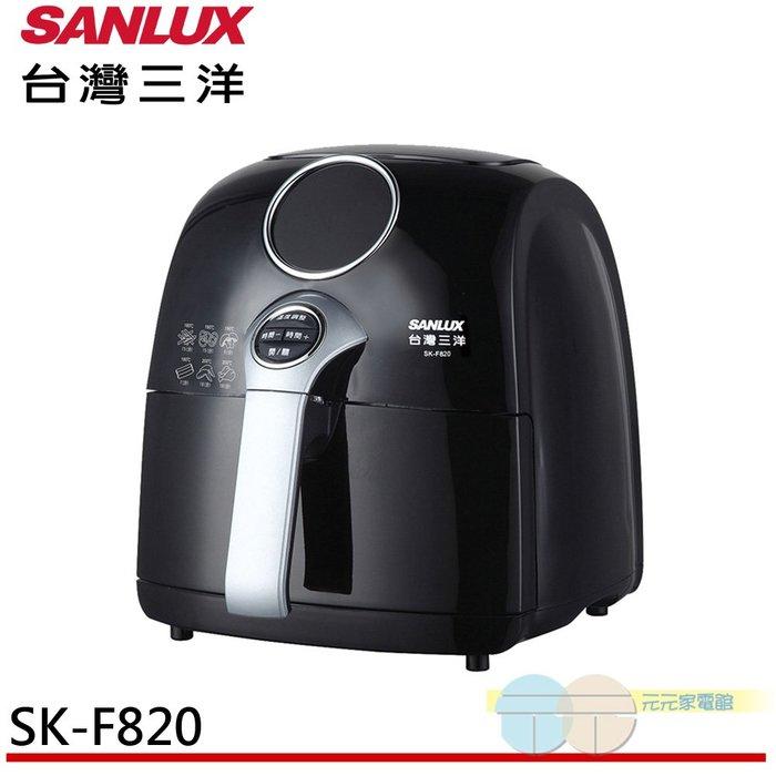 附發票*元元家電館*SANLUX 台灣三洋 2.2L微電腦溫控健康氣炸鍋(附食譜) SK-F820