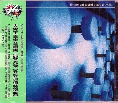*【正價品】JIMMY EAT WORLD 大胃王吉米合唱團 // 無聲光榮-升等加值特別盤 ~ 歐版