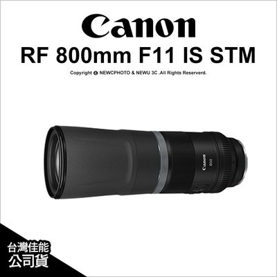 【薪創光華】Canon RF 800mm F11 IS STM 望遠鏡頭 生態 演唱會 公司貨