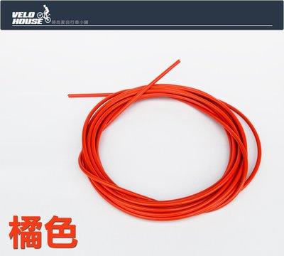 【飛輪單車】煞車線外管~2P款5mm/每10公分3元(橘色)[台灣製造][05200729]