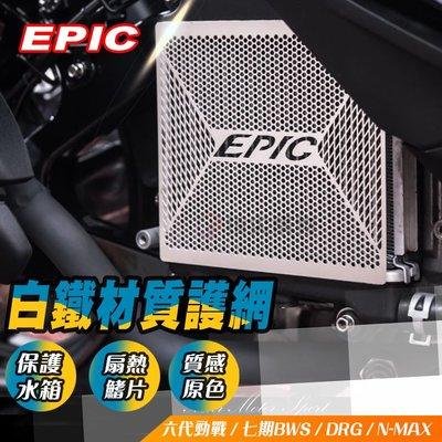 EPIC 白鐵 造型 水箱護網 水箱護片 飾片 防碎石 適用 六代戰 DRG 水冷BWS  SMAX FORCE 扇熱片