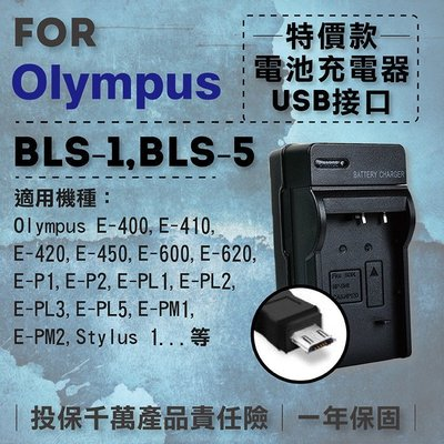 全新現貨@小熊@超值USB充 隨身充電器 for Olympus BLS-5 行動電源 戶外充 體積小 一年保固 彰化縣