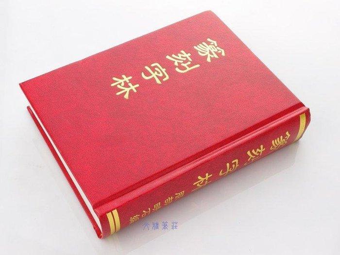 韓非子小舖~篆刻工具書篆刻字典-篆刻字林 服部畊石