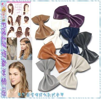 ☆POLLY媽☆歐美進口皮質蝴蝶結(6×10cm)壓夾~紫、藍、駝、灰…8色
