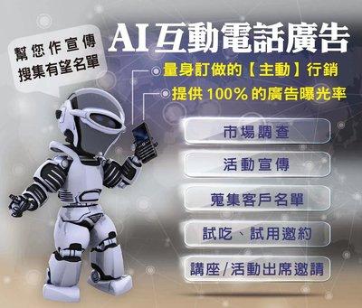 業務員必備~AI互動電話廣告~幫您開發新客戶 節省人力開銷 活動試吃適用邀約~金融汽車借款/保健/保養品適用