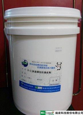 【銘座科技】P-C滲透彈性防漏底劑(高分子超細緻 5加侖桶裝) (附教學影片)