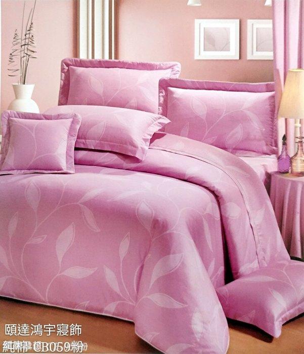 床包兩用被4件組/雙人加大[頤達鴻宇寢飾]台灣製造精梳棉100%雙人加大(6*6.2/6*7)-CB059粉