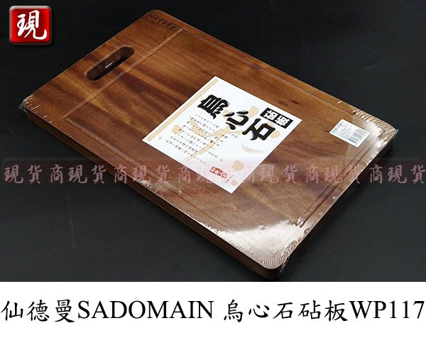 【現貨商】仙德曼 SADOMAIN烏心石砧板 WP117(大)/切菜板/原木砧板/凹槽設計 厚實質感極佳