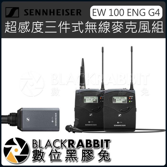 數位黑膠兔【 Sennheiser EW100ENG G4領夾式 加 後插式 三件組 】 SONY D21 D22
