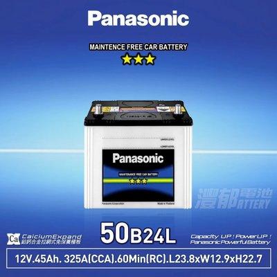 『灃郁電池』Panasonic 國際牌汽車電池 免保養 50B24L(46B24L)加強版