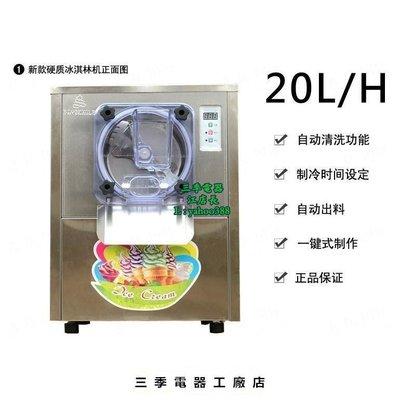 【三季電器】20L H 硬質冰淇淋機 冰淇淋製造機GPP~00